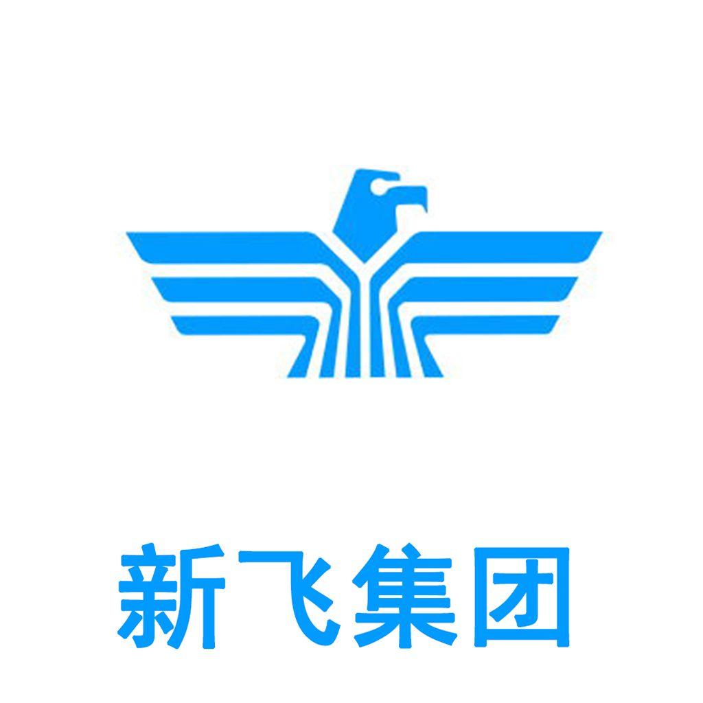 新乡新飞集团
